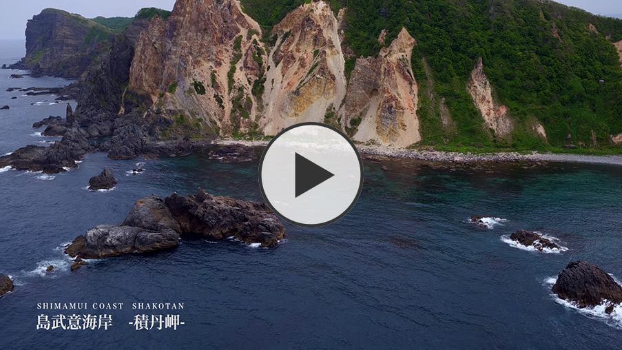 積丹岬(島武意海岸)
